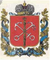The coat of arms of the Saint Petersburg gubernia. 1878