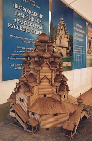 Nevsky forest-park. Project model of the Сathedral of the  Intercession of the Mother of God