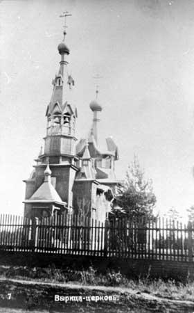 The Church of Apostle Petr and Apostle Paul in Vyritsa. Photograph of the early 20th cent.