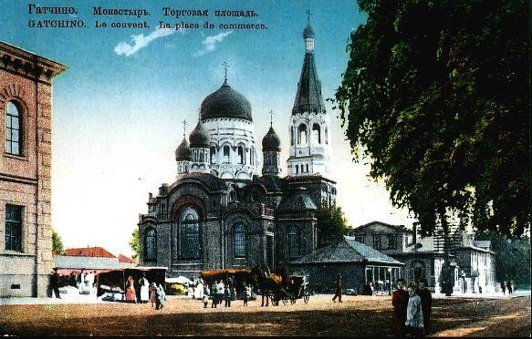 The Cathedral of the Itercession of the Mother of God in Gatchina. Photograph of the early 20th cent.