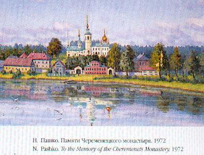 The Cheremenetsk Monastery of St. John the Theologian. N. Pashko. 1972