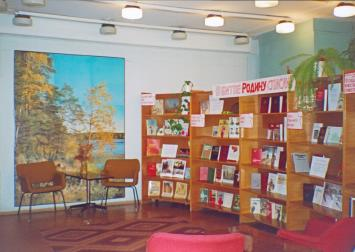 The Priozersk children library. The local history department