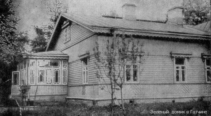 House of A.I. Kuprin in Gatchina where he lived during 1911-1919. Photograph of 1911