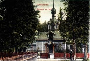 The Church of Apostle Peter and Apostle Paul in Siversky. Photograph of the early 20th cent.
