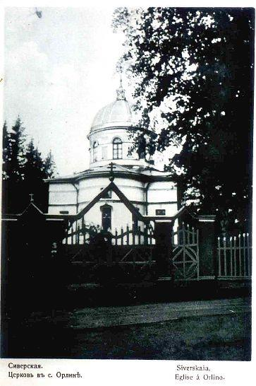The Church of the Transfiguration of Christ  in Orlino Village. Photograph of the early 20th cent.