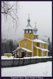 The Cathedral of Apostle Peter and Paul  in Lodeynoye Pole Town