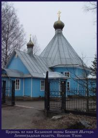 The Church of the Kazan Icon of the Mother of God in Tosno  Town