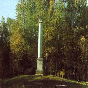 The Park of Gatchina. The column of  Eagle