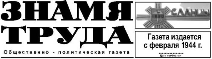 Logo of the newspaper