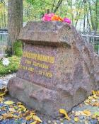 Gravestone at the grave of I.S. Sokolov-Mikitov in the Gatchina cemetery
