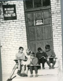 Readers of the Mga children library. Photograph of the 1960s