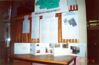 The information board of the Kirovsk central inter-village library