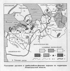 Ethnic group  of the Leningrad oblast. Map-scheme.  Settlement of Russian and Baltic-Finnish people in the Leningrad oblast: a) Vods; b) Izhoras; c) Russians; d) Ingermanland Finns; e) Veps; е) Estonians; f) Karelians; g) Boudary of the Leningrad oblast; h) Boundaries of districts of the Leningrad oblast; i) Centres of districts; j) Boundary of Saint Petersburg gubernia in the late 18th  cent. - early  20 th cent.