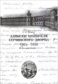 Balayeva S.N. Notes of the keeper of the Gatchina Palace. 1924-1956. Articles, diaries. SPb , 2005