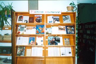 The Kirishi Town library. The local- history department