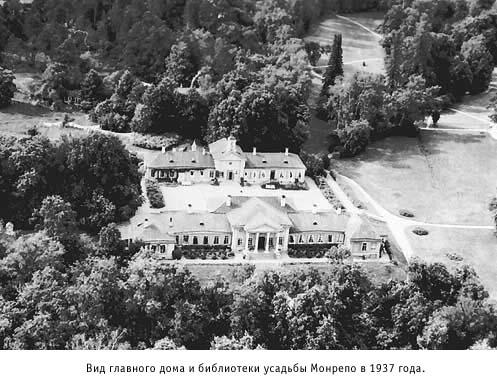 Monrepo country estate. Mansion and the library building. Photograph  of 1937